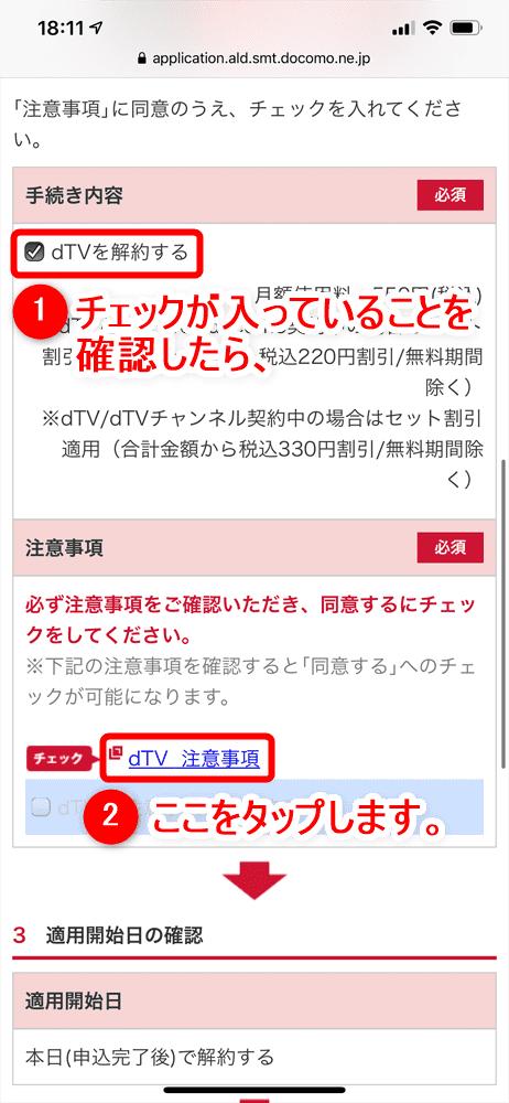 【VOD解約方法まとめ】U-NEXT・hulu・dTV・dアニメストア・amazonプライムビデオ・NETFLIXの解約方法|動画配信サービスの退会方法を解説|「dTV」編:メインメニューから解約手続きを行う:手続き内容の中にある「dTVを解約する」にチェックマークが入っていることを確認したら、「dTV注意事項」をタップします。