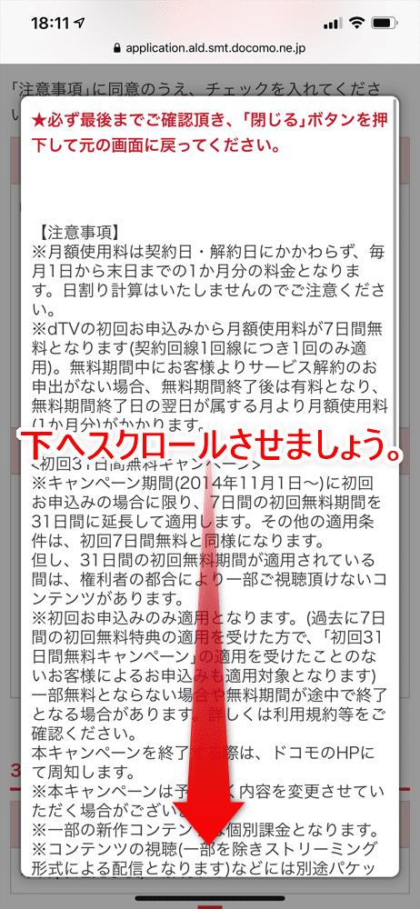 【VOD解約方法まとめ】U-NEXT・hulu・dTV・dアニメストア・amazonプライムビデオ・NETFLIXの解約方法|動画配信サービスの退会方法を解説|「dTV」編:メインメニューから解約手続きを行う:「dTV確認事項」が表示されたら、下へスクロールさせましょう。