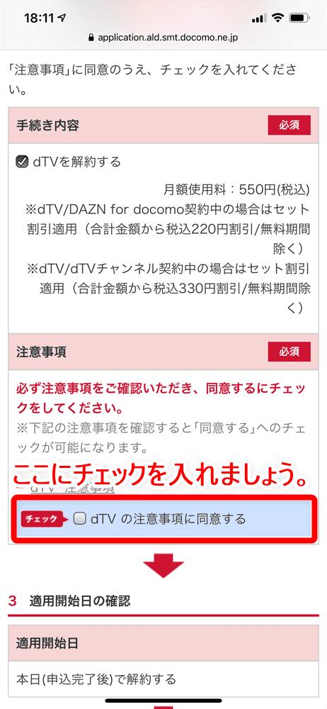 【VOD解約方法まとめ】U-NEXT・hulu・dTV・dアニメストア・amazonプライムビデオ・NETFLIXの解約方法|動画配信サービスの退会方法を解説|「dTV」編:メインメニューから解約手続きを行う:「dTVの注意事項に同意する」にチェックマークが入れられるようになっているので、ここにチェックマークを入れましょう。