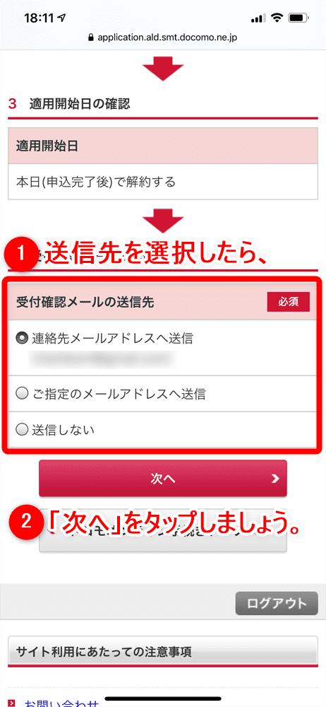 【VOD解約方法まとめ】U-NEXT・hulu・dTV・dアニメストア・amazonプライムビデオ・NETFLIXの解約方法|動画配信サービスの退会方法を解説|「dTV」編:メインメニューから解約手続きを行う:さらに下へスクロールすると「受付確認メールの送信先」を指定する項目があるので、適宜選択して「次へ」をタップしましょう。