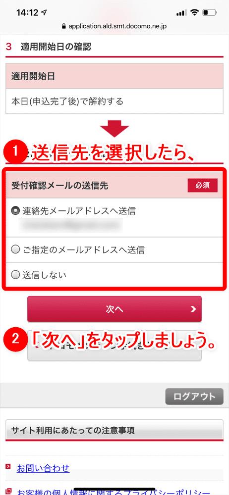 【VOD解約方法まとめ】U-NEXT・hulu・dTV・dアニメストア・amazonプライムビデオ・NETFLIXの解約方法|動画配信サービスの退会方法を解説|「dアニメストア」編:メインメニューから解約手続きを行う:さらに下へスクロールさせて「受付確認メールの送信先」を適宜指定したら、「次へ」をタップしましょう。
