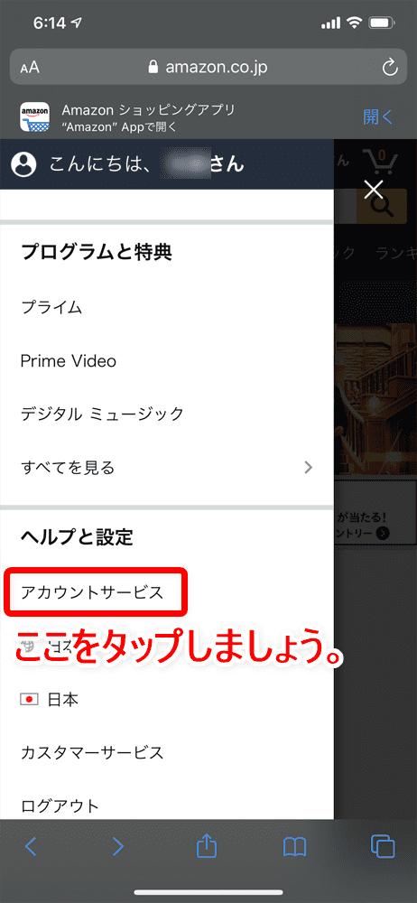 【VOD解約方法まとめ】U-NEXT・hulu・dTV・dアニメストア・amazonプライムビデオ・NETFLIXの解約方法|動画配信サービスの退会方法を解説|「Amazonプライムビデオ」編:アカウントサービスから解約手続きを行う:「アカウントサービス」をタップします。