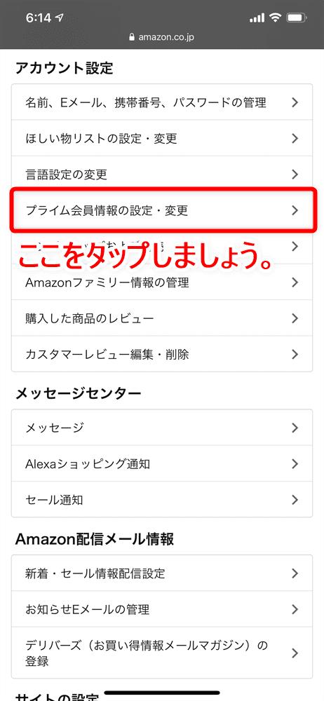 【VOD解約方法まとめ】U-NEXT・hulu・dTV・dアニメストア・amazonプライムビデオ・NETFLIXの解約方法|動画配信サービスの退会方法を解説|「Amazonプライムビデオ」編:アカウントサービスから解約手続きを行う:アカウント設定の欄にある「プライム会員情報の設定・変更」をタップしましょう。