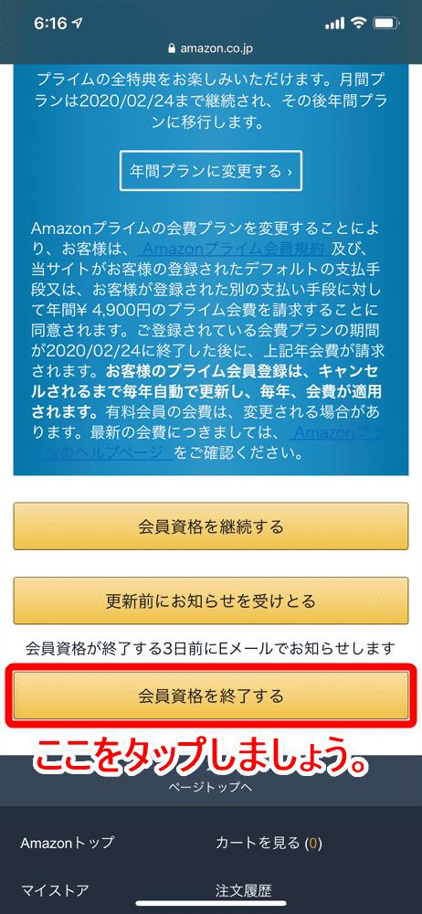 【VOD解約方法まとめ】U-NEXT・hulu・dTV・dアニメストア・amazonプライムビデオ・NETFLIXの解約方法|動画配信サービスの退会方法を解説|「Amazonプライムビデオ」編:アカウントサービスから解約手続きを行う:「会員資格を終了する」をタップしましょう。