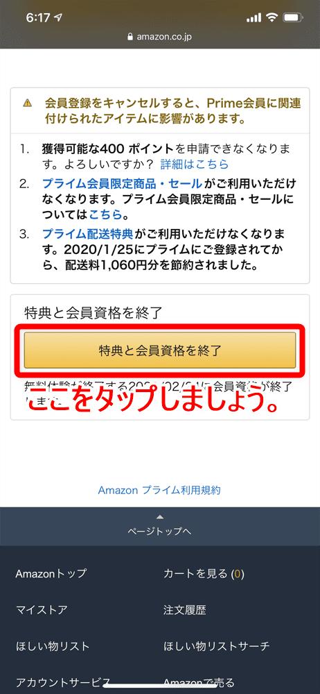 【VOD解約方法まとめ】U-NEXT・hulu・dTV・dアニメストア・amazonプライムビデオ・NETFLIXの解約方法|動画配信サービスの退会方法を解説|「Amazonプライムビデオ」編:アカウントサービスから解約手続きを行う:「特典と会員資格を終了」をタップしましょう。
