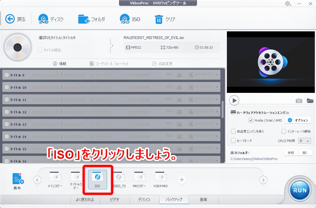 【ディズニーDVDコピー方法】強力コピーガードを有するディズニーのレンタルDVDをコピーできるパソコン用ソフトの使い方|mp4変換でスマホ視聴も可能|DVDデータの変換形式を指定する:「バックアップ」の出力形式が一覧表示されたら「ISO」という形式をクリックして指定しましょう。 これでDVDデータの変換形式の指定は完了です。