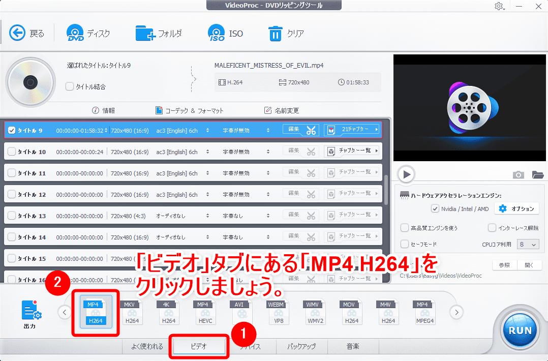 【ディズニーDVDコピー方法】強力コピーガードを有するディズニーのレンタルDVDをコピーできるパソコン用ソフトの使い方|mp4変換でスマホ視聴も可能|DVDデータの変換形式を指定する:ディズニーDVDの動画データをiPhoneやiPadといったデバイスに入れて視聴したい場合は「mp4形式」に指定する必要があります。