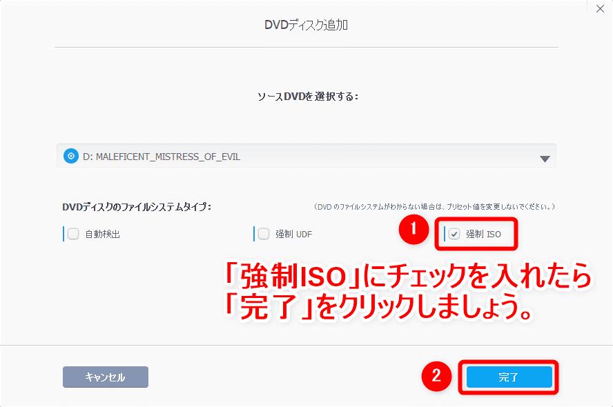 【ディズニーDVDコピー方法】強力コピーガードを有するディズニーのレンタルDVDをコピーできるパソコン用ソフトの使い方|mp4変換でスマホ視聴も可能|DVDデータをコピーする:そんなときはDVDデータを分析する際に表示される「DVDディスクのファイスシステムタイプ」という項目で【強制ISO】にチェックをいれましょう。