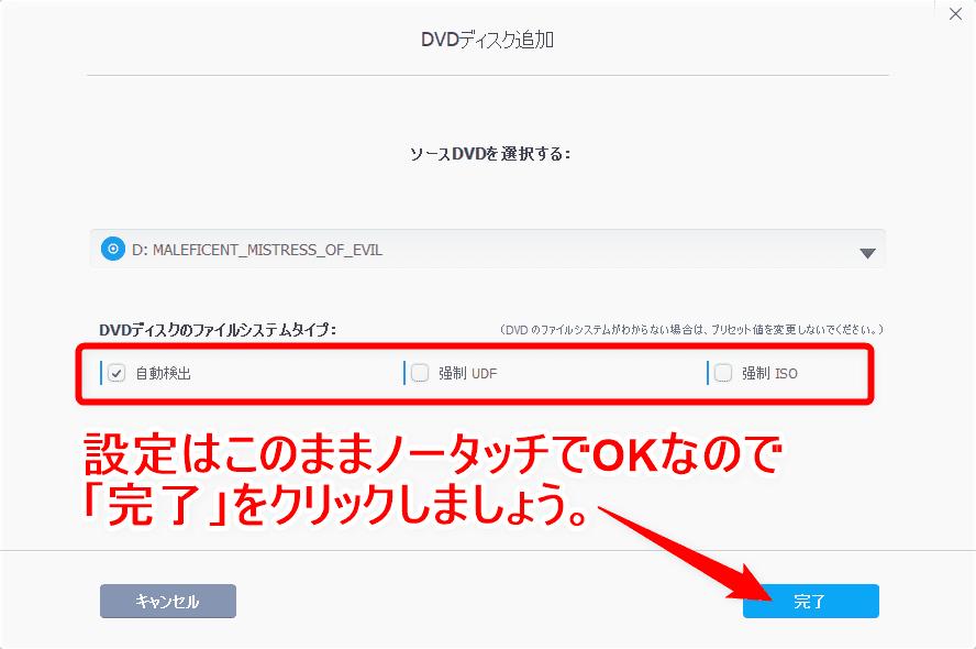 【ディズニーDVDコピー方法】強力コピーガードを有するディズニーのレンタルDVDをコピーできるパソコン用ソフトの使い方|mp4変換でスマホ視聴も可能|DVDデータを読み込む:新たにメニューが表示されますが、基本的にそのまま「完了」ボタンをクリックしてOKです。