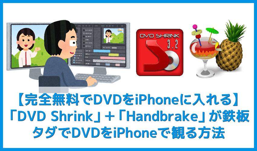 【完全無料でDVDコピーしてiPhoneに入れる方法】フリーソフトDVD Shrink&HandbrakeならDVDコピーからiPhone取り込みまで無料!DVD動画のmp4変換法