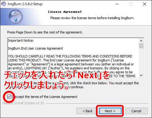 【DVD焼き方まとめ】ISOデータをDVDに焼くライティングソフトを使って焼き方を解説|Windows10なら標準搭載のライティング機能で書き込み可能!|「ImgBurn」で焼く:「ImgBurn」をインストールする:「I accept the terms of the License Agreement」と書かれた横にあるチェックボックスにチェックを入れて、「Next」ボタンをクリックしましょう。