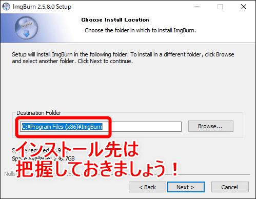 【DVD焼き方まとめ】ISOデータをDVDに焼くライティングソフトを使って焼き方を解説|Windows10なら標準搭載のライティング機能で書き込み可能!|「ImgBurn」で焼く:「ImgBurn」をインストールする:「ImgBurn」のインストール先を指定する画面が表示されます。ここも基本的に設定変更の必要はないので、初期設定のまま「Next」をクリックしましょう。