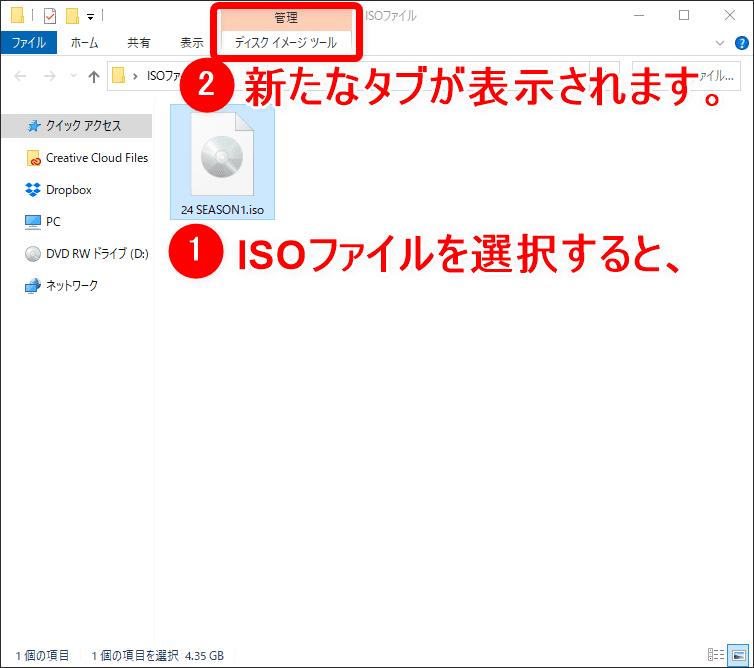 【DVD焼き方まとめ】ISOデータをDVDに焼くライティングソフトを使って焼き方を解説|Windows10なら標準搭載のライティング機能で書き込み可能!|Windows標準搭載機能で焼く:ISOファイルを選択して、書き込みを開始する