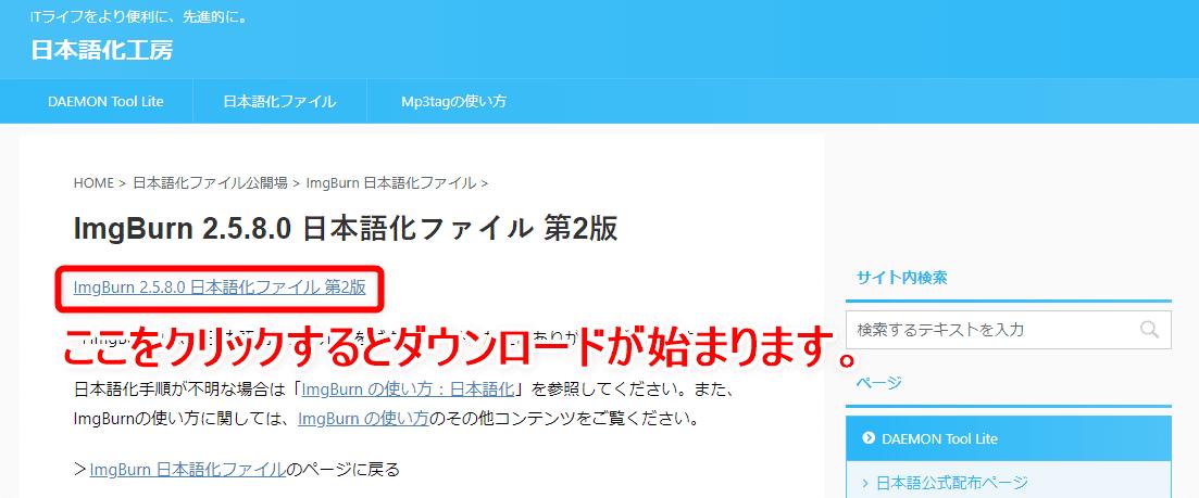 【DVD焼き方まとめ】ISOデータをDVDに焼くライティングソフトを使って焼き方を解説|Windows10なら標準搭載のライティング機能で書き込み可能!|「ImgBurn」で焼く:「ImgBurn」を日本語表示に切り替える:「ImgBurn 2.5.8.0 日本語化ファイル 第2版」と書かれたリンクをクリックするとダウンロードが始まりますよ。