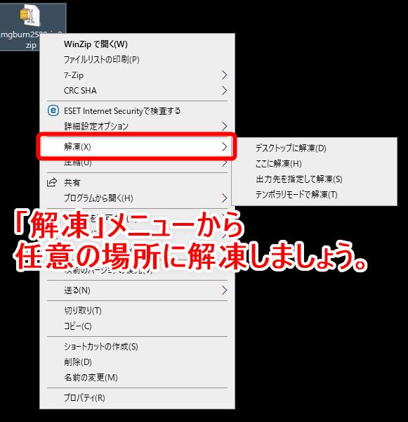【DVD焼き方まとめ】ISOデータをDVDに焼くライティングソフトを使って焼き方を解説|Windows10なら標準搭載のライティング機能で書き込み可能!|「ImgBurn」で焼く:「ImgBurn」を日本語表示に切り替える:ダウンロードした「imgburn2580_jp2.zip」はこのままではファイルにアクセスできないので、ファイルを右クリックでメニューを開き「解凍」から、任意の場所に解凍させましょう。