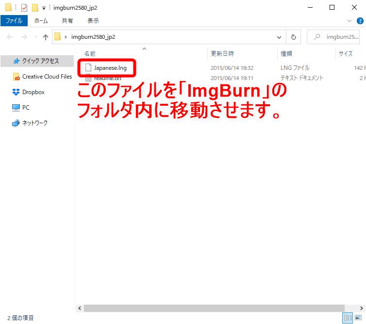 【DVD焼き方まとめ】ISOデータをDVDに焼くライティングソフトを使って焼き方を解説|Windows10なら標準搭載のライティング機能で書き込み可能!|「ImgBurn」で焼く:「ImgBurn」を日本語表示に切り替える:「imgburn2580_jp2」というフォルダが開かれます。 その中にある「Japanese.lng」というファイルを「ImgBurn」のインストール先に移します。