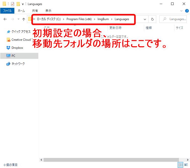 【DVD焼き方まとめ】ISOデータをDVDに焼くライティングソフトを使って焼き方を解説|Windows10なら標準搭載のライティング機能で書き込み可能!|「ImgBurn」で焼く:「ImgBurn」を日本語表示に切り替える:「Japanese.lng」ファイルの移動先は「ImgBurn」のインストール先にある「Languages」フォルダになります。 インストール先を変更していなければ「C:\Program Files (x86)\ImgBurn\Languages」という場所にあるはずです。