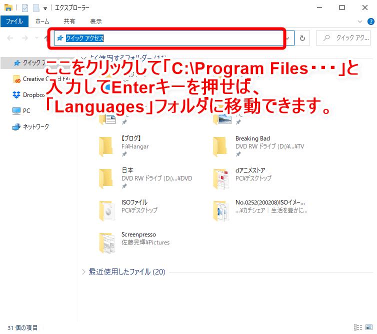 【DVD焼き方まとめ】ISOデータをDVDに焼くライティングソフトを使って焼き方を解説|Windows10なら標準搭載のライティング機能で書き込み可能!|「ImgBurn」で焼く:「ImgBurn」を日本語表示に切り替える:インストール先へのアクセス方法が分からない方は、まずWindowsボタンを押しながら「E」キーを押してエクスプローラーを表示させましょう。 そして「C:\Program Files (x86)\ImgBurn\Languages」をそのままコピー&ペーストして「Enter」キーを押せば、「Languages」フォルダが表示されますよ。