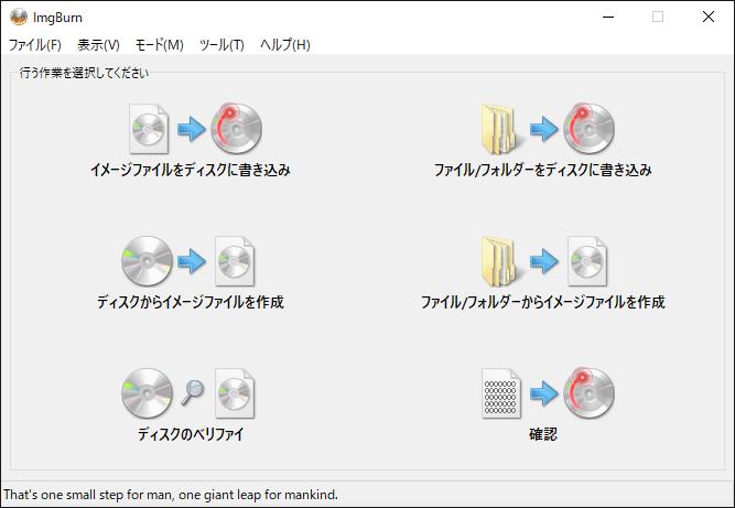 【DVD焼き方まとめ】ISOデータをDVDに焼くライティングソフトを使って焼き方を解説|Windows10なら標準搭載のライティング機能で書き込み可能!|「ImgBurn」で焼く:「ImgBurn」を日本語表示に切り替える:日本語表記されていれば、日本語化は完了です。