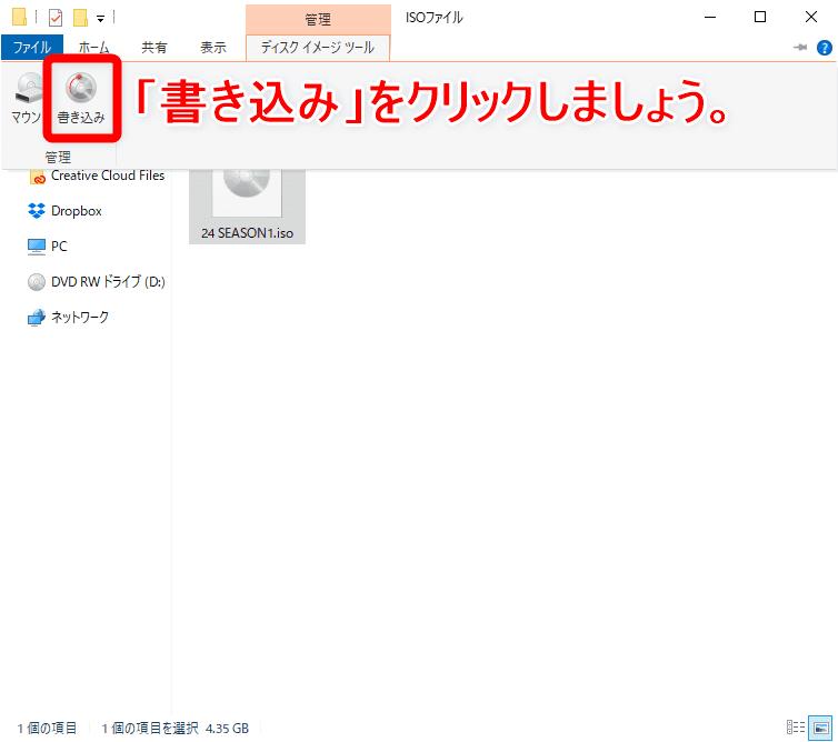 【DVD焼き方まとめ】ISOデータをDVDに焼くライティングソフトを使って焼き方を解説|Windows10なら標準搭載のライティング機能で書き込み可能!|Windows標準搭載機能で焼く:「ディスクイメージツール」をクリックすると「書き込み」という項目が新たに表示されるので、クリックしましょう。