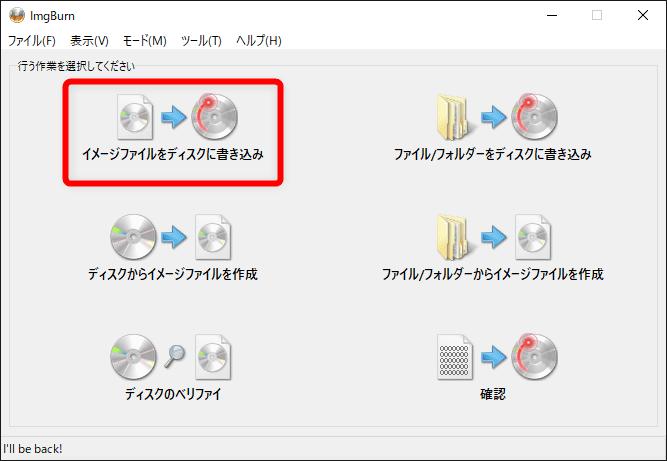 【DVD焼き方まとめ】ISOデータをDVDに焼くライティングソフトを使って焼き方を解説|Windows10なら標準搭載のライティング機能で書き込み可能!|「ImgBurn」で焼く:「ImgBurn」でISOファイルの書き込みを開始する