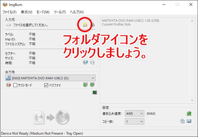 【DVD焼き方まとめ】ISOデータをDVDに焼くライティングソフトを使って焼き方を解説|Windows10なら標準搭載のライティング機能で書き込み可能!|「ImgBurn」で焼く:「ImgBurn」でISOファイルの書き込みを開始する:まずはISOファイルを指定するために「入力元」と書かれた欄にあるフォルダマークをクリックしましょう。