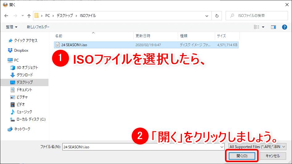 【DVD焼き方まとめ】ISOデータをDVDに焼くライティングソフトを使って焼き方を解説|Windows10なら標準搭載のライティング機能で書き込み可能!|「ImgBurn」で焼く:「ImgBurn」でISOファイルの書き込みを開始する:ファイルを指定する画面が表示されたら、目当てのISOファイルを選択して「開く」ボタンをクリックしましょう。