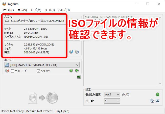 【DVD焼き方まとめ】ISOデータをDVDに焼くライティングソフトを使って焼き方を解説|Windows10なら標準搭載のライティング機能で書き込み可能!|「ImgBurn」で焼く:「ImgBurn」でISOファイルの書き込みを開始する:操作画面の「入力元」欄にISOファイルの情報が記載されます。