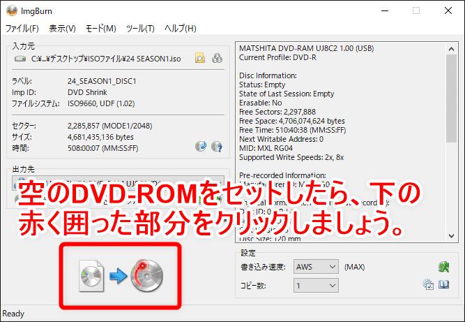 【DVD焼き方まとめ】ISOデータをDVDに焼くライティングソフトを使って焼き方を解説|Windows10なら標準搭載のライティング機能で書き込み可能!|「ImgBurn」で焼く:「ImgBurn」でISOファイルの書き込みを開始する:あとは空のDVD-ROMをドライブにセットすれば準備OKです。 ライティング開始ボタンをクリックして、書き込み作業を始めましょう。