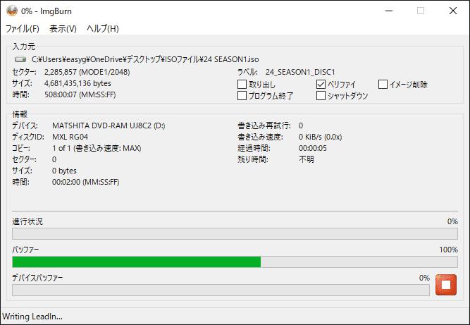 【DVD焼き方まとめ】ISOデータをDVDに焼くライティングソフトを使って焼き方を解説|Windows10なら標準搭載のライティング機能で書き込み可能!|「ImgBurn」で焼く:「ImgBurn」でISOファイルの書き込みを開始する:この画面が表示されたら、あとはライティング作業完了まで待つだけです。 作業完了後はDVD-ROMを取り出して、パソコンやレコーダーで再生可能かチェックしてみましょう。