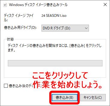 【DVD焼き方まとめ】ISOデータをDVDに焼くライティングソフトを使って焼き方を解説|Windows10なら標準搭載のライティング機能で書き込み可能!|Windows標準搭載機能で焼く:「Windowsディスクイメージ書き込みツール」というウインドウが新たに立ち上がります。 あとはDVDドライブに空のDVD-ROMを入れて「書き込み」ボタンをクリックすればOK。