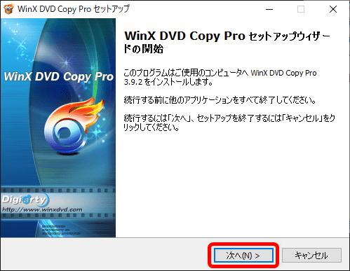 【DVD焼き方まとめ】ISOデータをDVDに焼くライティングソフトを使って焼き方を解説|Windows10なら標準搭載のライティング機能で書き込み可能!|「WinX DVD Copy Pro」で焼く:「WinX DVD Copy Pro」をインストールする:ソフトのセットアップ画面が表示されたら「次へ」をクリックしましょう。