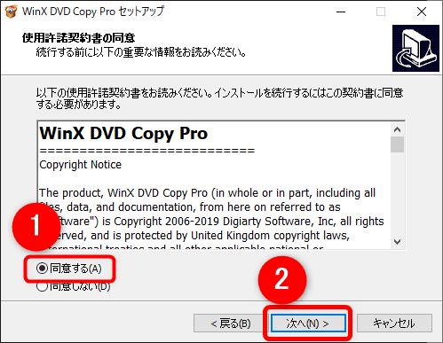 【DVD焼き方まとめ】ISOデータをDVDに焼くライティングソフトを使って焼き方を解説|Windows10なら標準搭載のライティング機能で書き込み可能!|「WinX DVD Copy Pro」で焼く:「WinX DVD Copy Pro」をインストールする:「同意する」をチェックして「次へ」ボタンをクリックします。