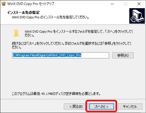 【DVD焼き方まとめ】ISOデータをDVDに焼くライティングソフトを使って焼き方を解説|Windows10なら標準搭載のライティング機能で書き込み可能!|「WinX DVD Copy Pro」で焼く:「WinX DVD Copy Pro」をインストールする:ソフトのインストール先を指定する画面は、基本的に最初の状態のままでOKです。 「次へ」をクリックしましょう。