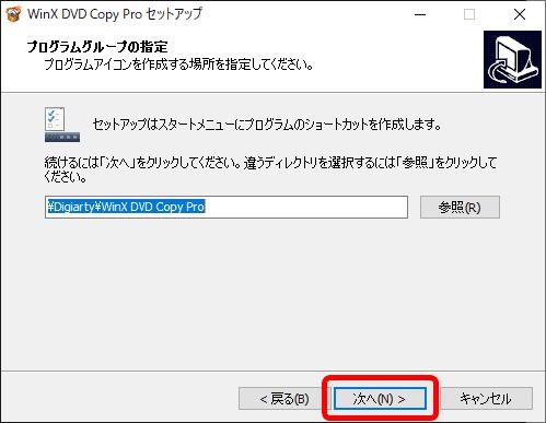 【DVD焼き方まとめ】ISOデータをDVDに焼くライティングソフトを使って焼き方を解説|Windows10なら標準搭載のライティング機能で書き込み可能!|「WinX DVD Copy Pro」で焼く:「WinX DVD Copy Pro」をインストールする:ここでも基本的に変更する必要はないので、このまま「次へ」をクリックしましょう。