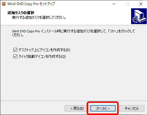 【DVD焼き方まとめ】ISOデータをDVDに焼くライティングソフトを使って焼き方を解説|Windows10なら標準搭載のライティング機能で書き込み可能!|「WinX DVD Copy Pro」で焼く:「WinX DVD Copy Pro」をインストールする:ここも最初の状態のままで問題ないので「次へ」をクリックしましょう。