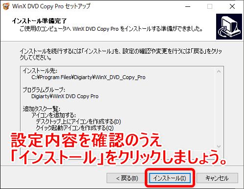 【DVD焼き方まとめ】ISOデータをDVDに焼くライティングソフトを使って焼き方を解説|Windows10なら標準搭載のライティング機能で書き込み可能!|「WinX DVD Copy Pro」で焼く:「WinX DVD Copy Pro」をインストールする:これまでの設定内容に間違いがないか確認のうえ、「インストール」ボタンをクリックしましょう。