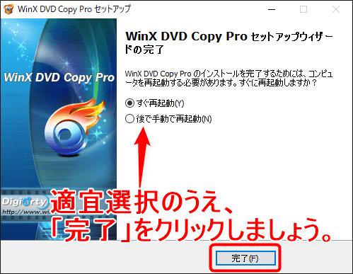 【DVD焼き方まとめ】ISOデータをDVDに焼くライティングソフトを使って焼き方を解説|Windows10なら標準搭載のライティング機能で書き込み可能!|「WinX DVD Copy Pro」で焼く:「WinX DVD Copy Pro」をインストールする:インストール作業が終わると「WinX DVD Copy Pro セットアップウィザードの完了」という画面が表示されます。 インストールを完了するためにはパソコンの再起動が必要になります。