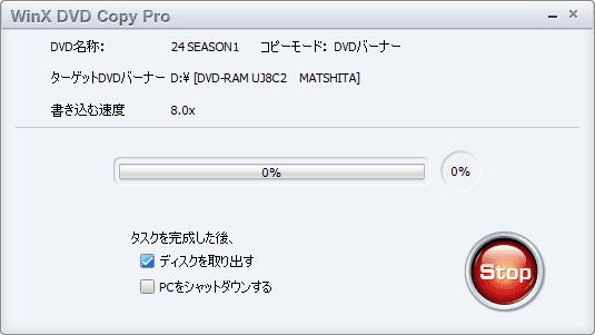 【DVD焼き方まとめ】ISOデータをDVDに焼くライティングソフトを使って焼き方を解説|Windows10なら標準搭載のライティング機能で書き込み可能!|「WinX DVD Copy Pro」で焼く:「WinX DVD Copy Pro」でISOファイルの書き込みを開始する:ライティング作業中の表示が出たら、完了までしばらく待ちましょう。