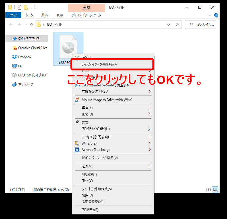 【DVD焼き方まとめ】ISOデータをDVDに焼くライティングソフトを使って焼き方を解説|Windows10なら標準搭載のライティング機能で書き込み可能!|Windows標準搭載機能で焼く:右クリックで開くメニューでも書き込み可能