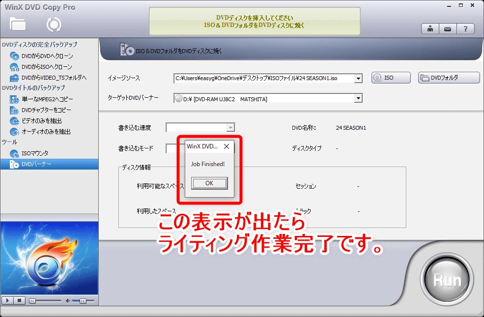 【DVD焼き方まとめ】ISOデータをDVDに焼くライティングソフトを使って焼き方を解説|Windows10なら標準搭載のライティング機能で書き込み可能!|「WinX DVD Copy Pro」で焼く:「WinX DVD Copy Pro」でISOファイルの書き込みを開始する:「Job Finished!」と表示されたら、「OK」ボタンを押してライティング作業を完了させましょう。