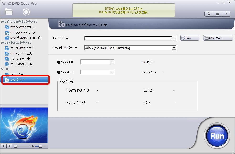 【DVD焼き方まとめ】ISOデータをDVDに焼くライティングソフトを使って焼き方を解説|Windows10なら標準搭載のライティング機能で書き込み可能!|「WinX DVD Copy Pro」で焼く:「WinX DVD Copy Pro」でISOファイルの書き込みを開始する:「WinX DVD Copy Pro」の操作画面が表示されたら、左側のメニューにある「DVDバーナー」をクリックしましょう。