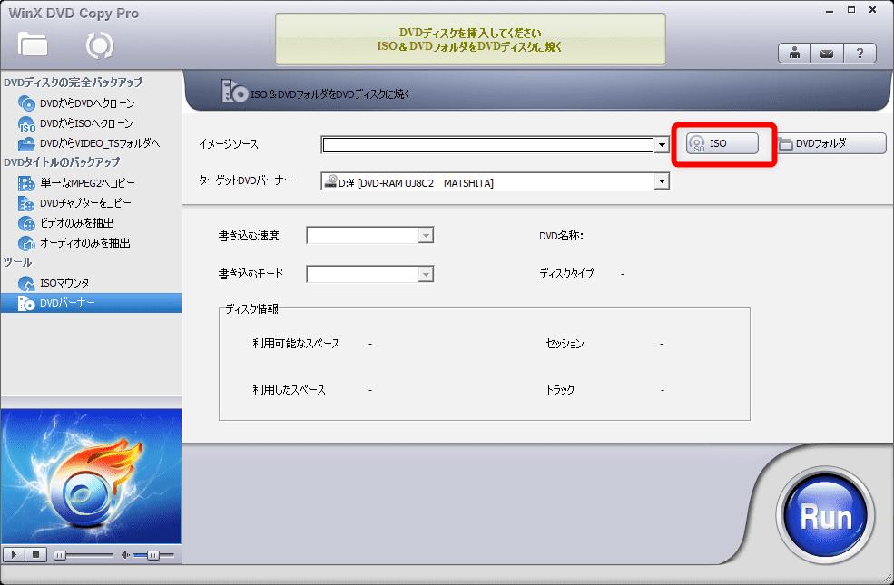 【DVD焼き方まとめ】ISOデータをDVDに焼くライティングソフトを使って焼き方を解説|Windows10なら標準搭載のライティング機能で書き込み可能!|「WinX DVD Copy Pro」で焼く:「WinX DVD Copy Pro」でISOファイルの書き込みを開始する:続いてDVDに焼くISOファイルを指定するために、「ISO」と書かれたボタンをクリックしましょう。