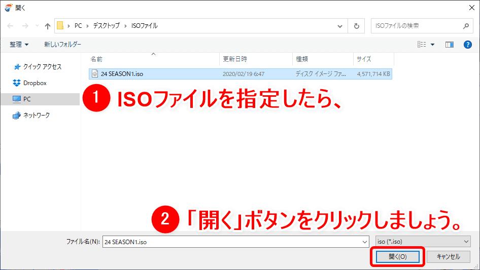 【DVD焼き方まとめ】ISOデータをDVDに焼くライティングソフトを使って焼き方を解説|Windows10なら標準搭載のライティング機能で書き込み可能!|「WinX DVD Copy Pro」で焼く:「WinX DVD Copy Pro」でISOファイルの書き込みを開始する:ISOファイルを指定する画面が表示されたら、ファイルを指定して「開く」ボタンをクリックします。