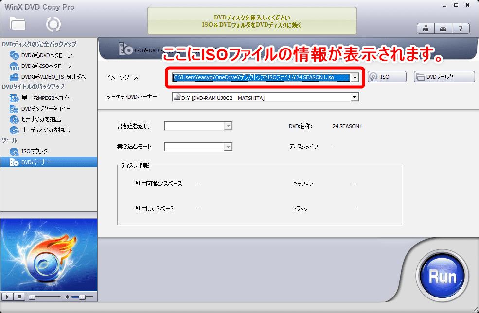 【DVD焼き方まとめ】ISOデータをDVDに焼くライティングソフトを使って焼き方を解説|Windows10なら標準搭載のライティング機能で書き込み可能!|「WinX DVD Copy Pro」で焼く:「WinX DVD Copy Pro」でISOファイルの書き込みを開始する:指定したISOファイルが「イメージソース」と書かれた真横の欄に表記されていればOKです。