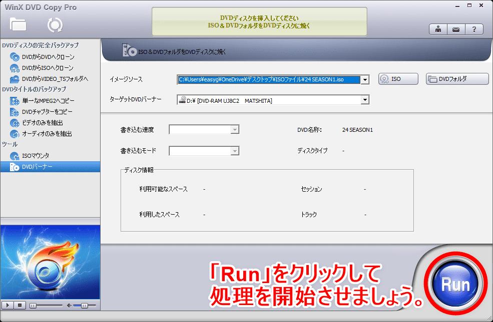 【DVD焼き方まとめ】ISOデータをDVDに焼くライティングソフトを使って焼き方を解説|Windows10なら標準搭載のライティング機能で書き込み可能!|「WinX DVD Copy Pro」で焼く:「WinX DVD Copy Pro」でISOファイルの書き込みを開始する:あとは空のDVD-ROMをドライブにセットして、操作画面右下の「Run」ボタンをクリックするだけです。