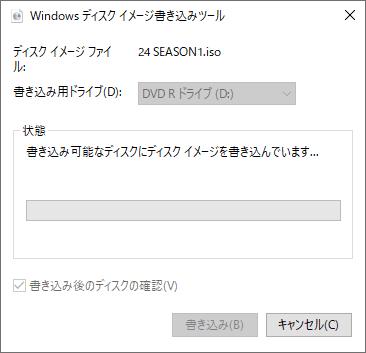 【DVD焼き方まとめ】ISOデータをDVDに焼くライティングソフトを使って焼き方を解説|Windows10なら標準搭載のライティング機能で書き込み可能!|ライティング作業が完了するまで待つ