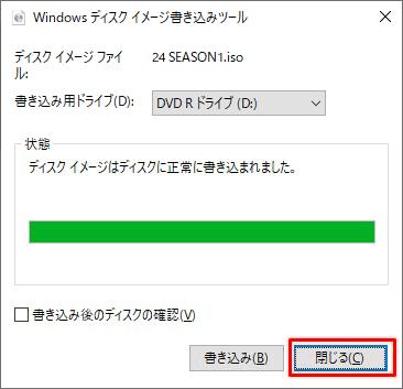 【DVD焼き方まとめ】ISOデータをDVDに焼くライティングソフトを使って焼き方を解説|Windows10なら標準搭載のライティング機能で書き込み可能!|ライティング作業が完了するまで待つ:状態欄に「ディスクイメージはディスクに正常に書き込まれました」と表示されたら、ライティング作業完了です。