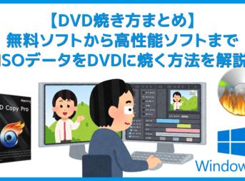 【DVD焼き方まとめ】ISOデータをDVDに焼くライティングソフトを使って焼き方を解説|Windows10なら標準搭載のライティング機能で書き込み可能!