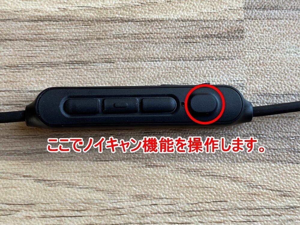【JPRiDE ANC-510レビュー】七千円でAirPods Proに迫るアクティブノイキャン搭載!?基本性能も一切妥協がない超高コスパ・左右一体型Bluetoothイヤホン|外観:この手のリモコンはよく見る形ですが、一つだけ独立している丸いボタンはノイズキャンセリング機能を操作するボタンです。